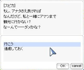 デートのお誘い!?(゚∀゚)