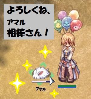 アマルちゃん爆誕!(ぇ)