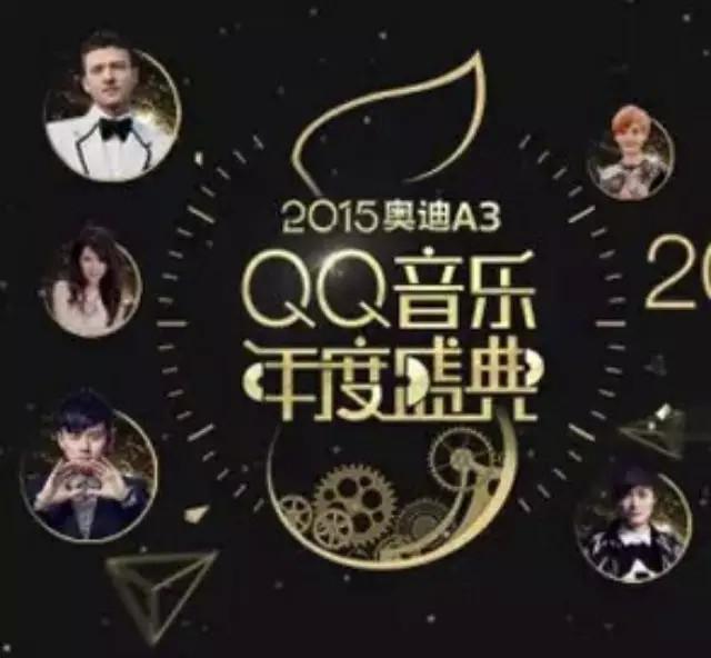 2015QQ音乐年度盛典