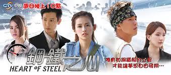 台湾ドラマ 鋼鐵之心