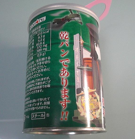 kankore-kanpan2.jpg