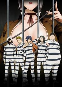 監獄学園2