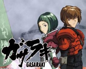 ガサラキ2