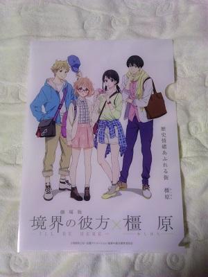 kyoukai+no+kanata+kasihara01.jpg
