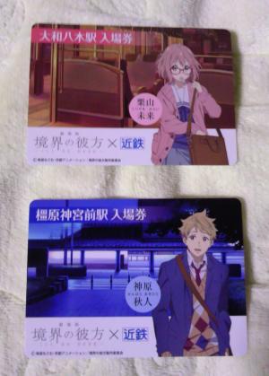 kyoukai+no+kanata+kasihara02_convert_20150505215451.jpg
