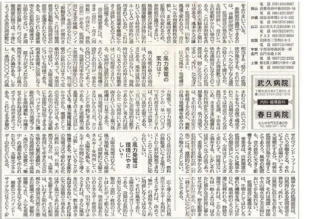 長周新聞 7684-2