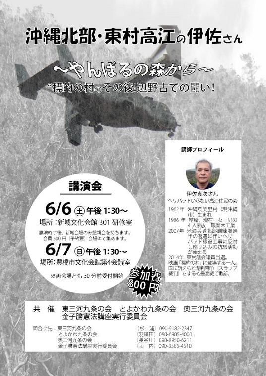 沖縄高江講演会高画質