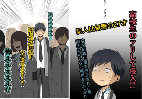 ReLIFE2.png