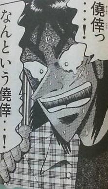 kaiji4.jpg