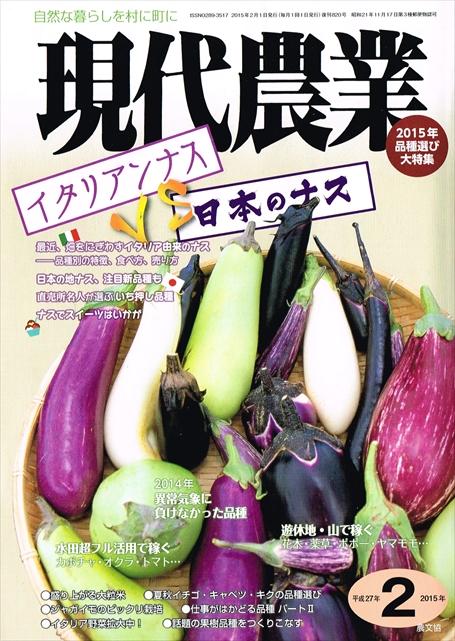 現代農業201520150221_R