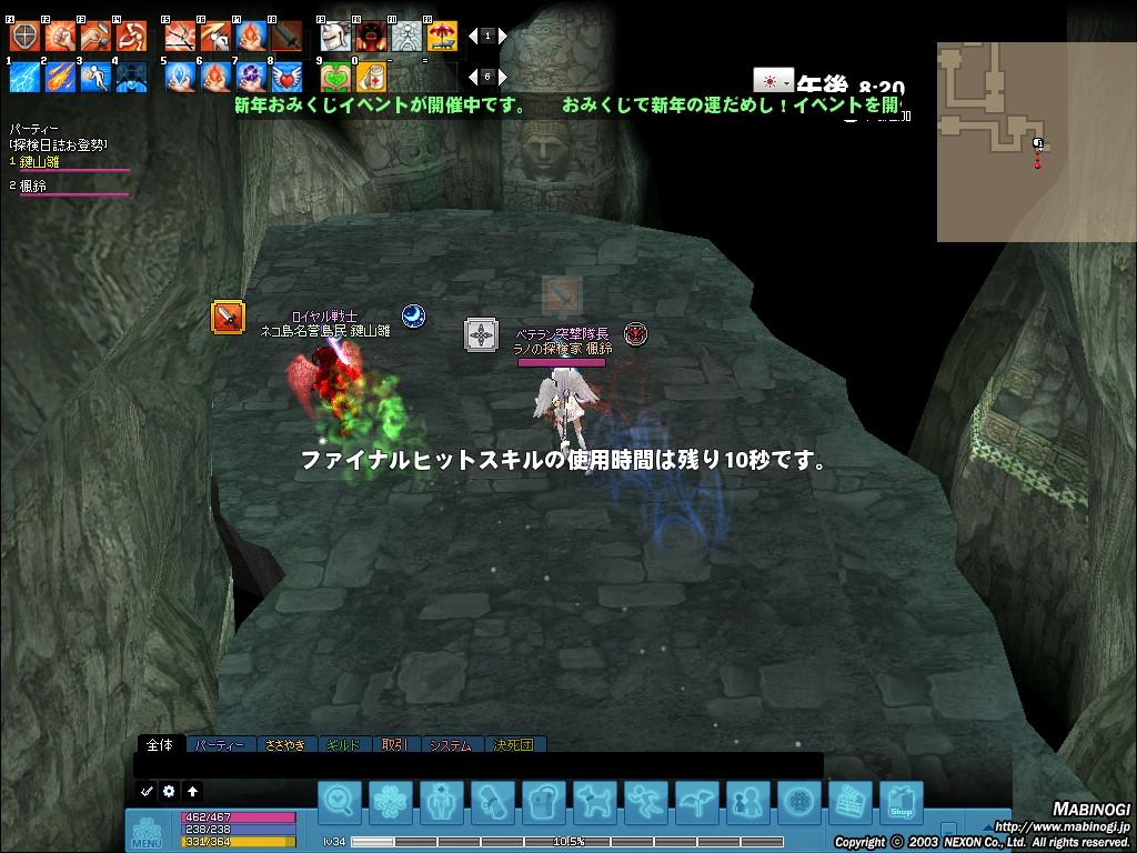 mabinogi_2015_01_26_006.jpg