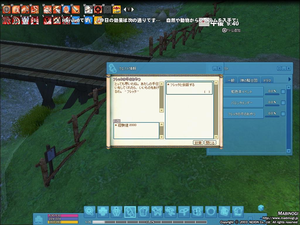 mabinogi_2015_02_25_001.jpg