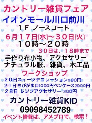イベント 2015-6/17