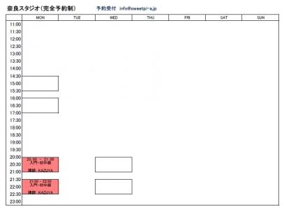 奈良スタジオ週間スケジュール
