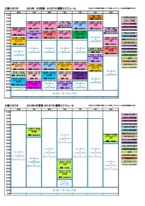 大阪スタジオ週刊スケジュール