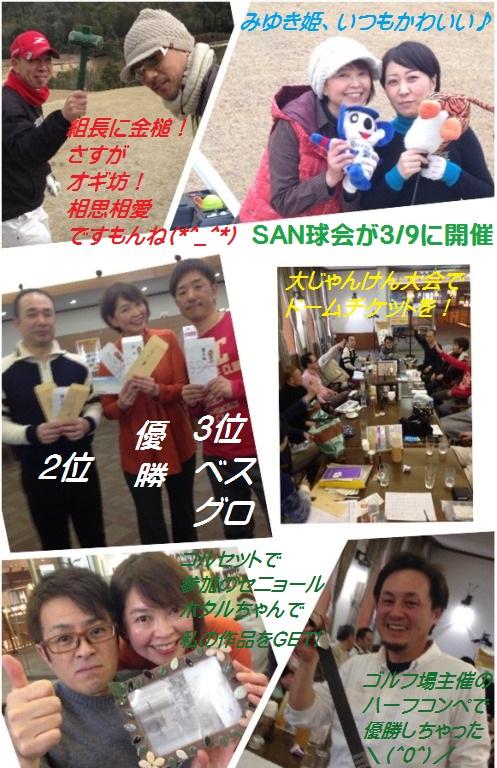 20150309san1.jpg