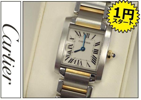 cartierカルティエ タンク フランセーズ 腕時計