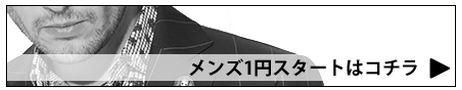 1円メンズ