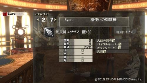 GE2RB武器01