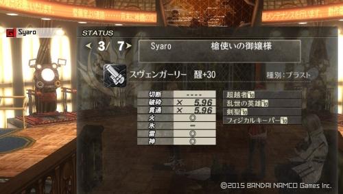 GE2RB武器02
