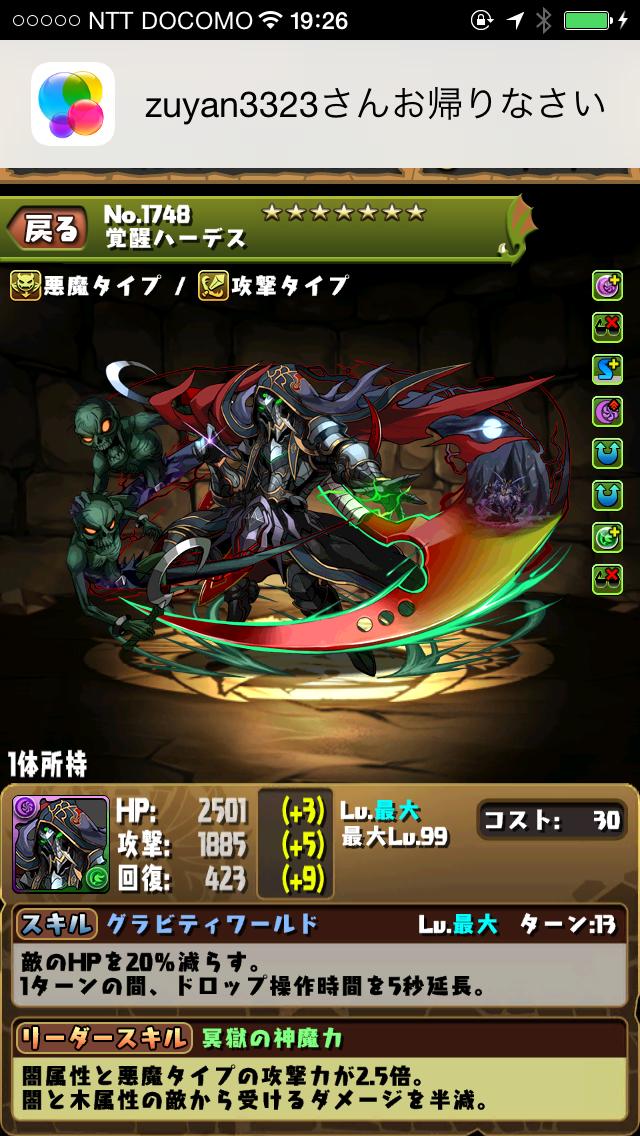 覚醒ハーデス2 (2)