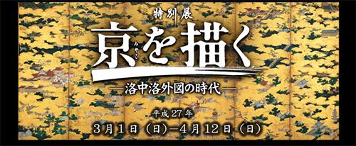 rakuchu_banner.jpg