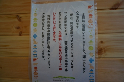 神石高原 (35)