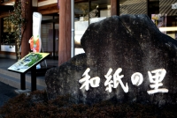 0002_washinosato_echichibu_DSC_2073.jpg