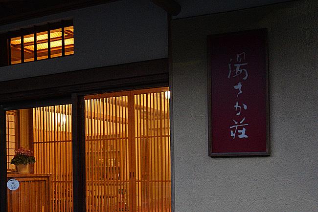 0005_hakone_onsem_01_DSC_1927-1.jpg