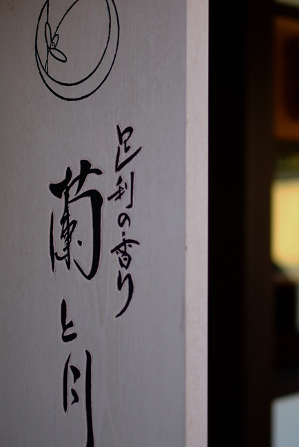 0018_ahikaga01_mituwo_DSC_3186.jpg