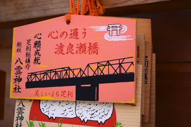 0021_watarase_ashikaga02_DSC_2658.jpg