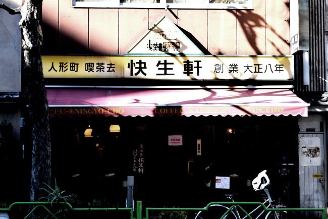 0042_nihonbashi_7_DSC_0462.jpg