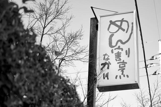 0044_ahikaga01_mituwo_DSC_3175.jpg