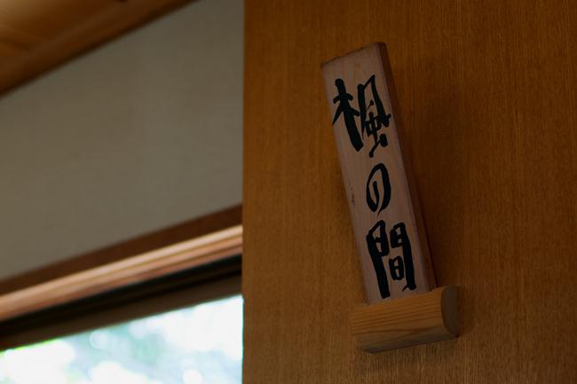 0053_ahikaga01_mituwo_DSC_3146.jpg