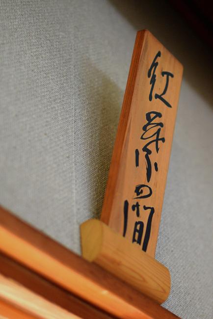 0054_ahikaga01_mituwo_DSC_3144.jpg