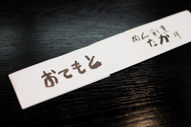 0055_ahikaga01_mituwo_DSC_3165.jpg