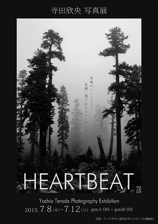 Hertbeartポスター