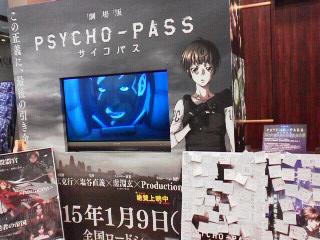 劇場版PSYCHO-PASS (2)