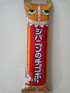 ジバニャンのチョコ棒 (1)