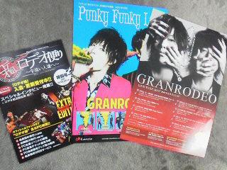 グラロデライブ2015グッズ (1)