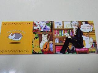 LaLa4月号付録ニャンコ先生ふせんBOOK (1)