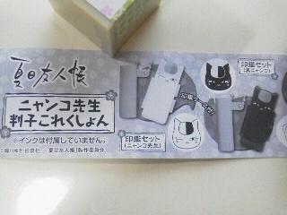 ニャンコ先生判子コレクション (8)