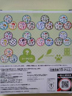 ハイキュー!!くじ春の強化合宿 (14)