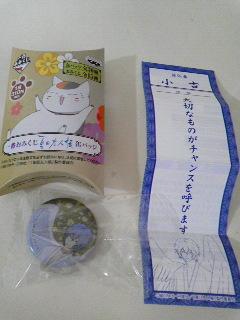 一番くじおみくじ「夏目」缶バッチ (2)