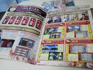 刀剣乱舞公式スタートブック (3)