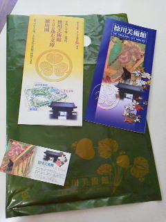 徳川美術館2015 (3)
