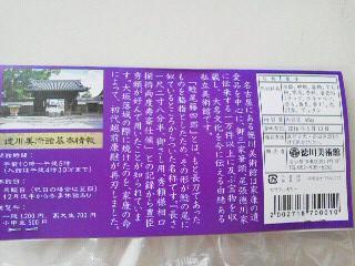 徳川美術館 鯰尾藤四郎グッズ (5)