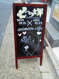 アニメイトカフェ 七つの大罪 (2)