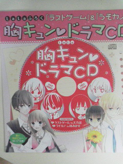 LaLa7月号付録ドラマCD (1)