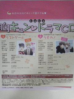 LaLa7月号付録ドラマCD (2)